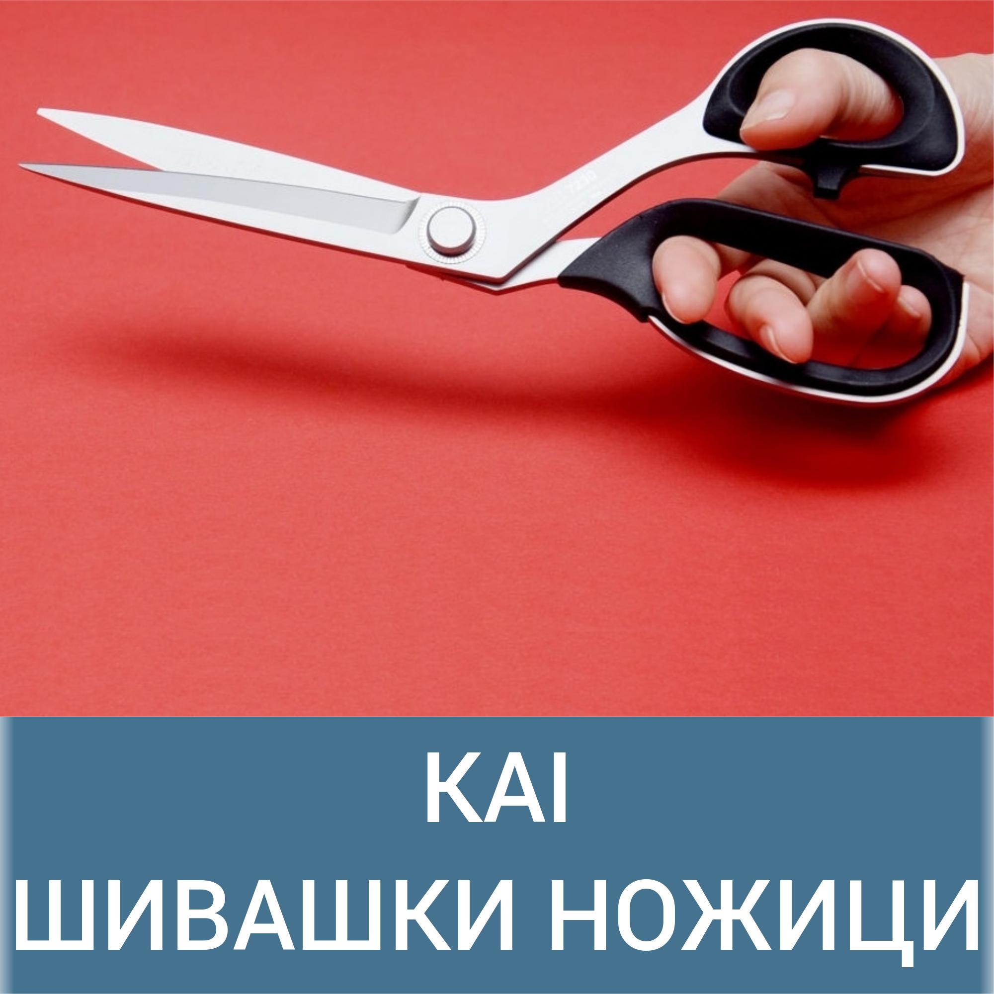 Шивашки Ножици KAI