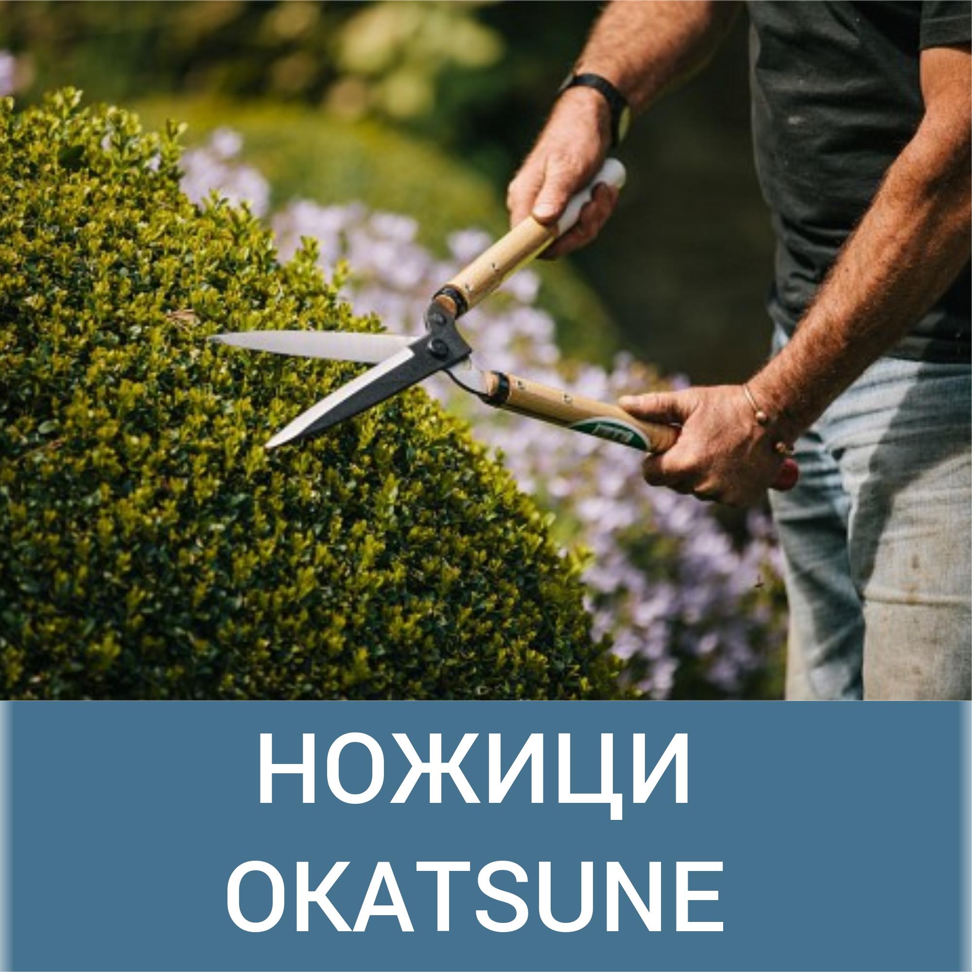 Ножици Okatsune