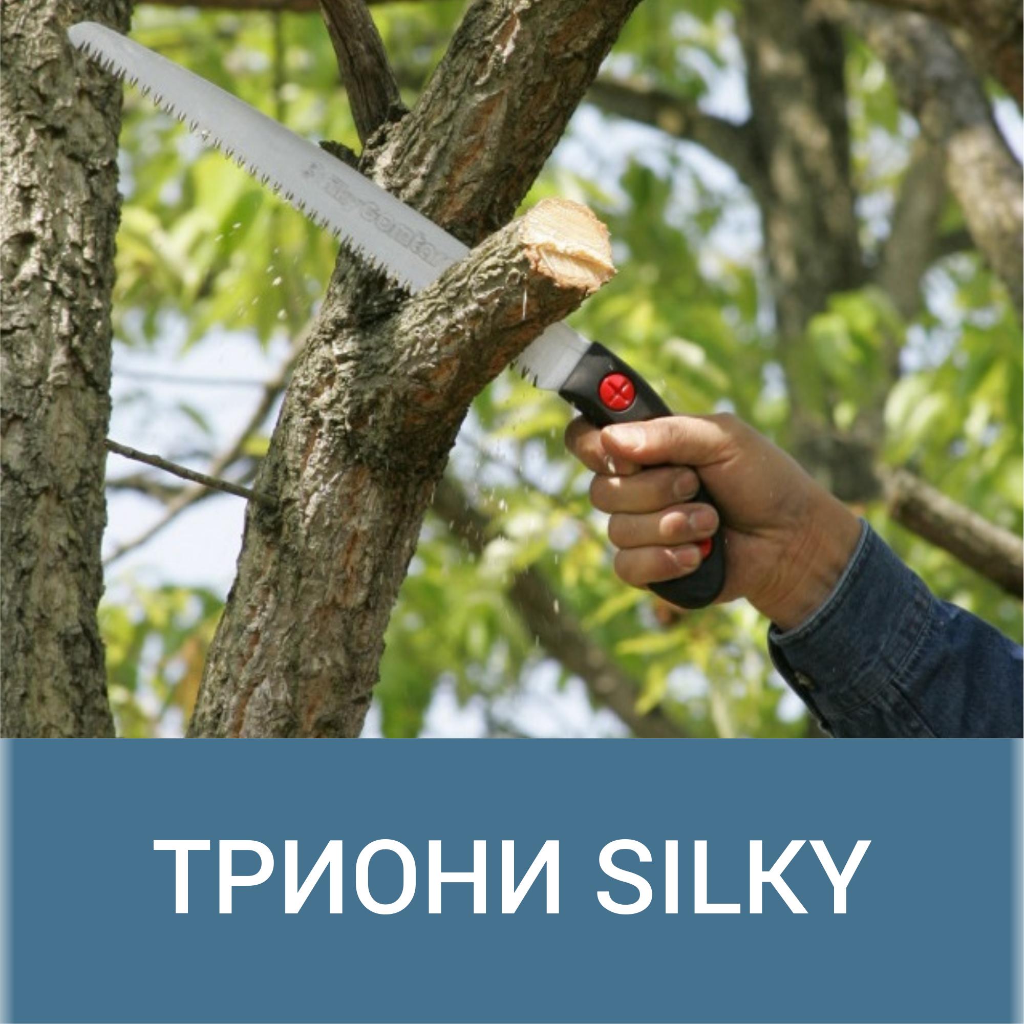 Триони Silky