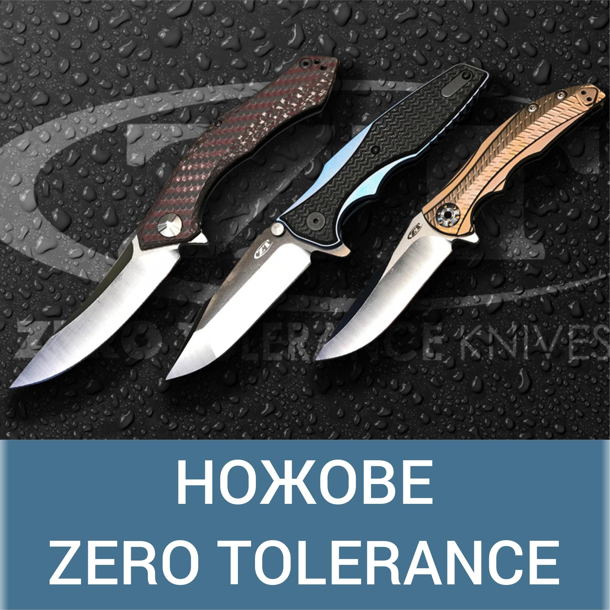 Ножове Zero Tolerance