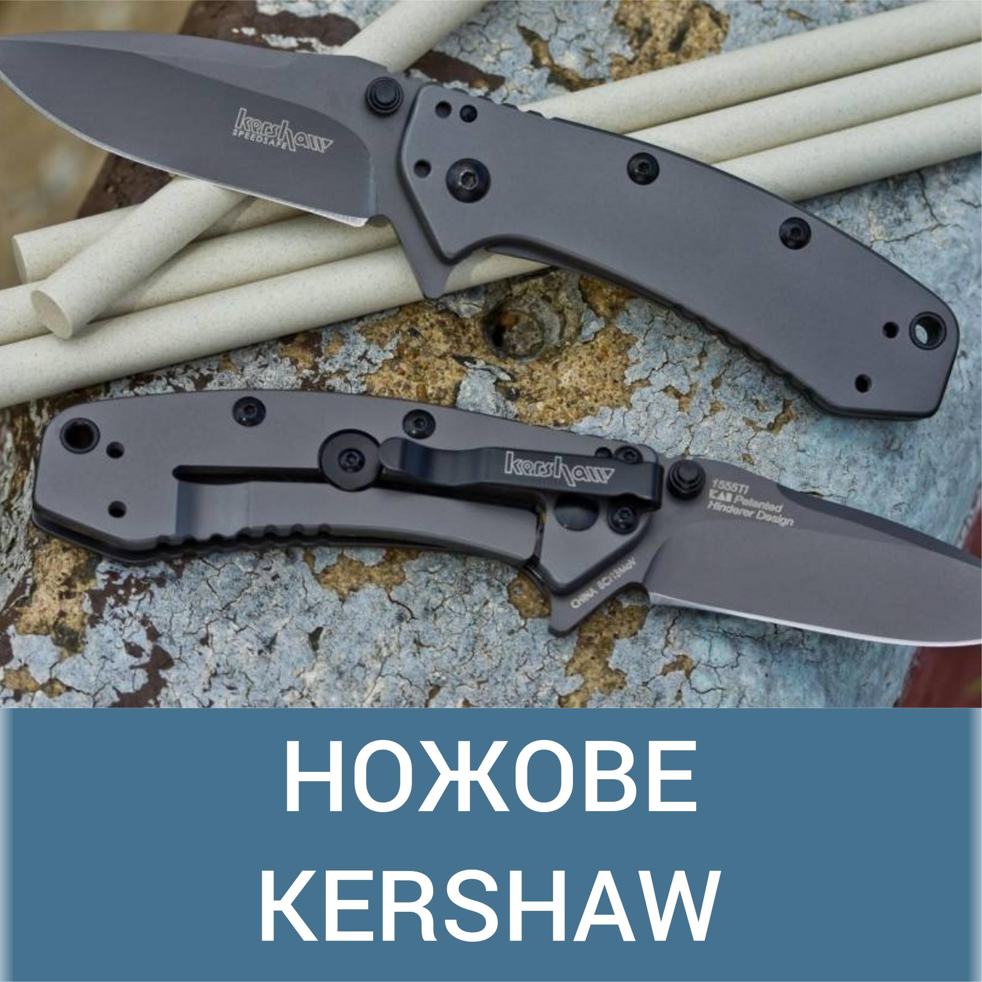 Ножове Kershaw